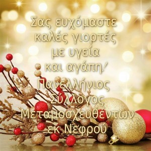 Το Διοικητικό Συμβούλιο του Πανελληνίου Συλλόγου Μεταμοσχευθέντων εκ Νεφρού με την ευκαιρία των εορτών των Χριστουγέννων και της πρωτοχρονιάς σας εύχεται χρονια πολλα με  Υγεια ευτυχια και αγαπη.
